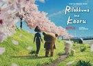 """""""Rilakkuma and Kaoru"""" - Movie Poster (xs thumbnail)"""