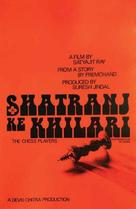 Shatranj Ke Khilari - Indian Movie Poster (xs thumbnail)