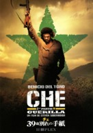 Che: Part Two - Japanese Movie Poster (xs thumbnail)