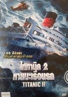 Titanic II - Thai Movie Cover (xs thumbnail)