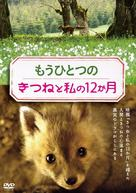 Le renard et l'enfant - Japanese Movie Cover (xs thumbnail)