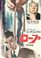 Rope - Japanese Movie Poster (xs thumbnail)