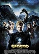 Eragon - Greek Movie Poster (xs thumbnail)