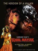 Khal Nayak - Indian Movie Poster (xs thumbnail)
