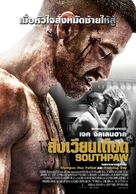 Southpaw - Thai Movie Poster (xs thumbnail)