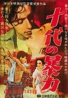 Los olvidados - Japanese Movie Poster (xs thumbnail)