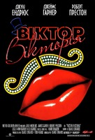 Victor/Victoria - Ukrainian Movie Poster (xs thumbnail)