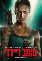 Tomb Raider - Israeli Movie Poster (xs thumbnail)
