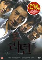 Return - South Korean DVD cover (xs thumbnail)