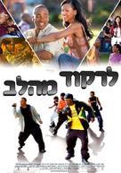 Stomp the Yard - Israeli Movie Poster (xs thumbnail)