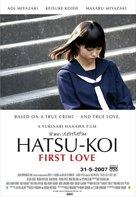 Hatsukoi - Thai Movie Poster (xs thumbnail)
