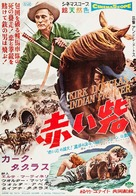 The Indian Fighter - Japanese Movie Poster (xs thumbnail)