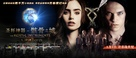 The Mortal Instruments: City of Bones - Chinese Movie Poster (xs thumbnail)