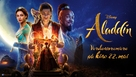 Aladdin - Norwegian Movie Poster (xs thumbnail)