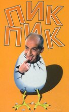 Pouic-Pouic - Russian Movie Cover (xs thumbnail)