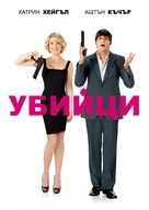 Killers - Bulgarian Movie Cover (xs thumbnail)