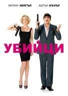 Killers - Bulgarian Movie Cover (xs thumbnail)