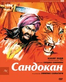 """Sandokan"" - Russian DVD movie cover (xs thumbnail)"