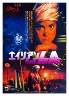 Alien from L.A. - Japanese Movie Poster (xs thumbnail)