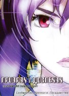 Kôkaku kidôtai: Stand Alone Complex Solid State Society - Russian DVD cover (xs thumbnail)
