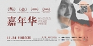 Angels Wear White - Chinese Movie Poster (xs thumbnail)