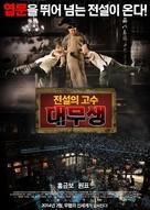 Da wu sheng - South Korean Movie Poster (xs thumbnail)