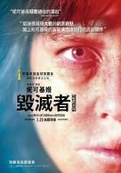 Destroyer - Taiwanese Movie Poster (xs thumbnail)