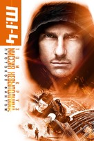 Mission: Impossible - Ghost Protocol - Russian Movie Cover (xs thumbnail)