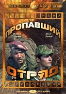 Lost Command - Russian DVD movie cover (xs thumbnail)