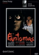 """Fantômas"" - Russian DVD cover (xs thumbnail)"