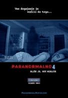 Paranormal Activity 4 - Slovenian Movie Poster (xs thumbnail)