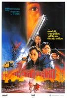 Zhong Ri nan bei he - Thai Movie Poster (xs thumbnail)