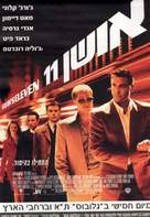 Ocean's Eleven - Israeli Movie Poster (xs thumbnail)