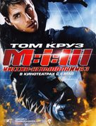 Mission: Impossible III - Russian Movie Poster (xs thumbnail)