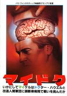 Death Warmed Up - Japanese Movie Poster (xs thumbnail)