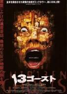 Thir13en Ghosts - Japanese Movie Poster (xs thumbnail)