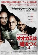 Big Bad Wolves - Japanese Movie Poster (xs thumbnail)
