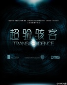 Transcendence - Chinese Movie Poster (xs thumbnail)