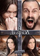 Leslie, My Name Is Evil - Russian DVD cover (xs thumbnail)