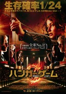 The Hunger Games - Japanese Movie Poster (xs thumbnail)