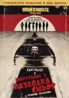 Grindhouse - Bulgarian DVD cover (xs thumbnail)