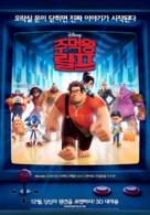 Wreck-It Ralph - South Korean Movie Poster (xs thumbnail)