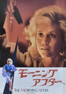 The Morning After - Japanese Movie Poster (xs thumbnail)