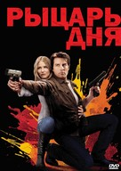 Knight and Day - Russian Movie Cover (xs thumbnail)