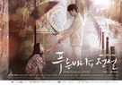 """Pooreun Badaui Junsul"" - South Korean Movie Poster (xs thumbnail)"