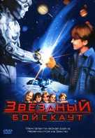 Star Kid - Russian Movie Cover (xs thumbnail)