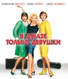 Some Like It Hot - Russian Blu-Ray movie cover (xs thumbnail)