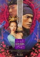 Shi mian mai fu - Japanese Movie Poster (xs thumbnail)