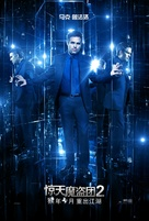 Now You See Me 2 - Chinese Movie Poster (xs thumbnail)