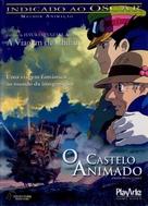 Hauru no ugoku shiro - Brazilian DVD cover (xs thumbnail)